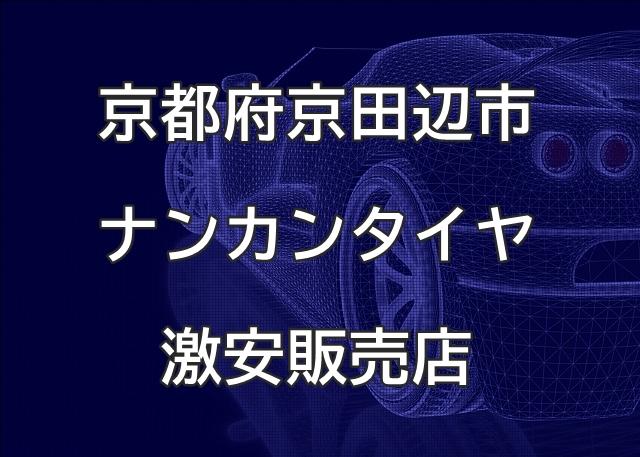 京都府京田辺市のナンカンタイヤ取扱販売店で圧倒的に安く交換する方法