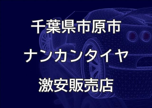 千葉県市原市のナンカンタイヤ取扱販売店で圧倒的に安く交換する方法