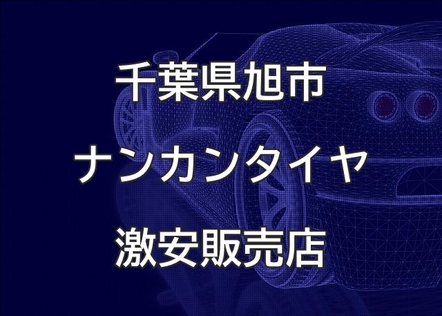 千葉県旭市のナンカンタイヤ取扱販売店で圧倒的に安く交換する方法