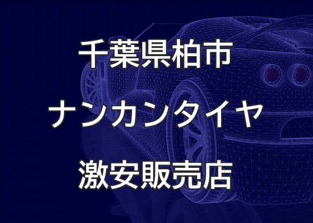千葉県柏市のナンカンタイヤ取扱販売店で圧倒的に安く交換する方法【T-FACTORY】
