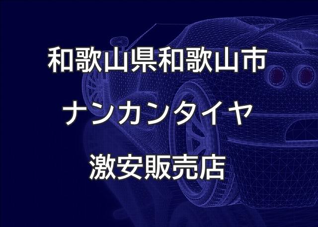 和歌山県和歌山市のナンカンタイヤ取扱販売店で圧倒的に安く交換する方法