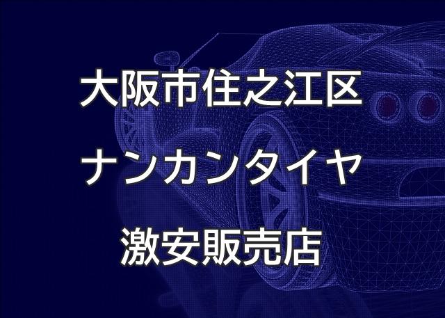 大阪市住之江区のナンカンタイヤ取扱販売店で圧倒的に安く交換する方法