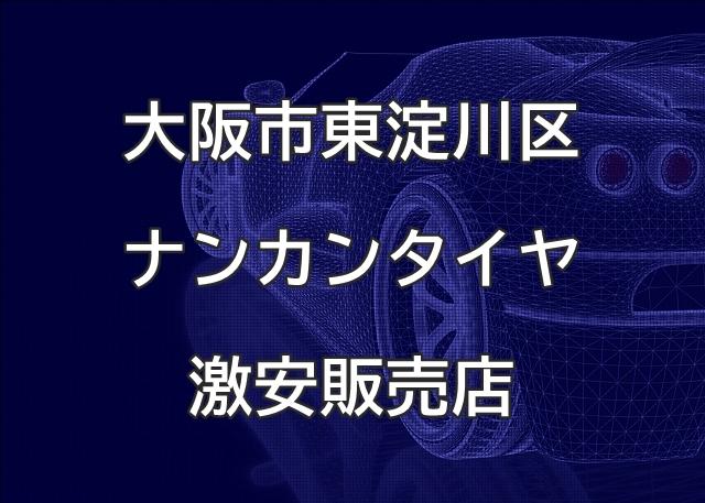 大阪市東淀川区のナンカンタイヤ取扱販売店で圧倒的に安く交換する方法