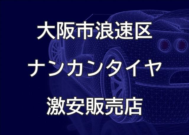 大阪市浪速区のナンカンタイヤ取扱販売店で圧倒的に安く交換する方法