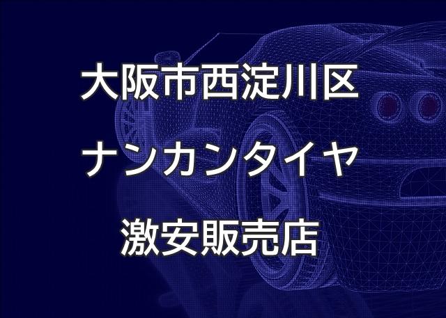 大阪市西淀川区のナンカンタイヤ取扱販売店で圧倒的に安く交換する方法