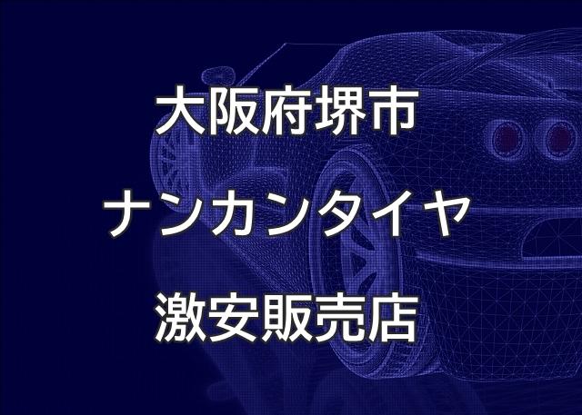 大阪府堺市のナンカンタイヤ取扱販売店で圧倒的に安く交換する方法