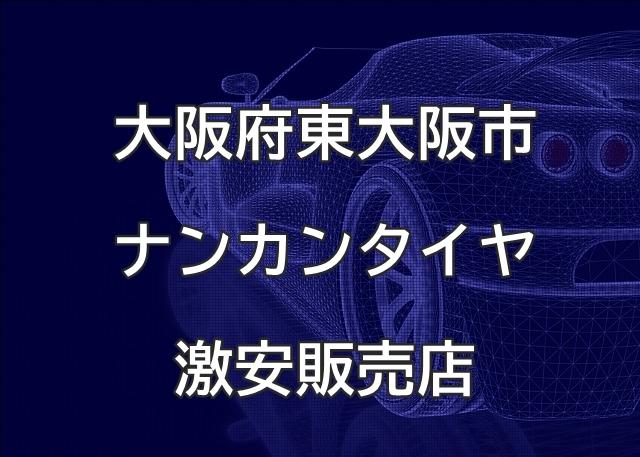 大阪府東大阪市のナンカンタイヤ取扱販売店で圧倒的に安く交換する方法