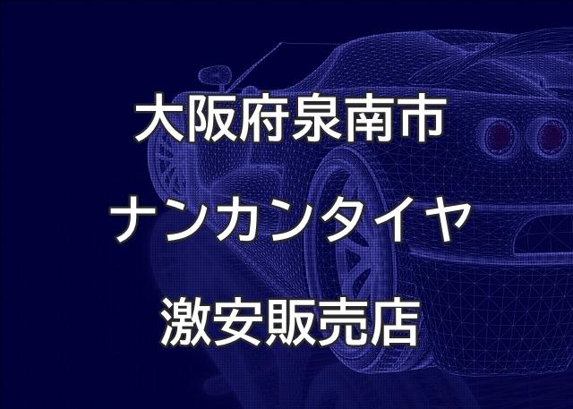 大阪府泉南市のナンカンタイヤ取扱販売店で圧倒的に安く交換する方法
