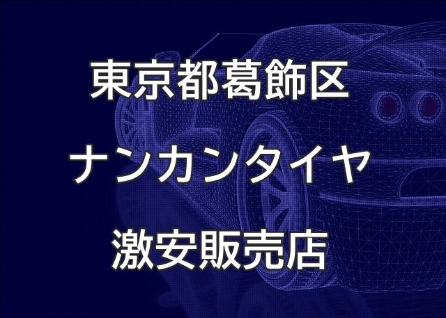 東京都葛飾区のナンカンタイヤ取扱販売店で圧倒的に安く交換する方法