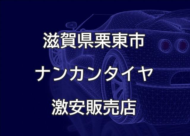 滋賀県栗東市のナンカンタイヤ取扱販売店で圧倒的に安く交換する方法