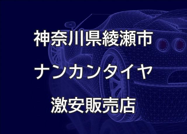 神奈川県綾瀬市のナンカンタイヤ取扱販売店で圧倒的に安く交換する方法
