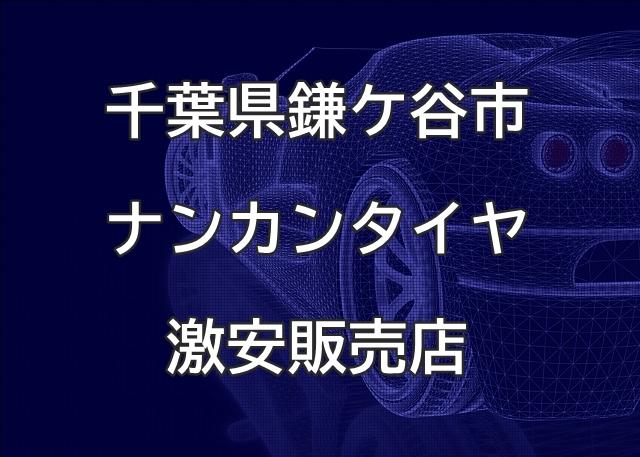 千葉県鎌ケ谷市のナンカンタイヤ取扱販売店で圧倒的に安く交換する方法