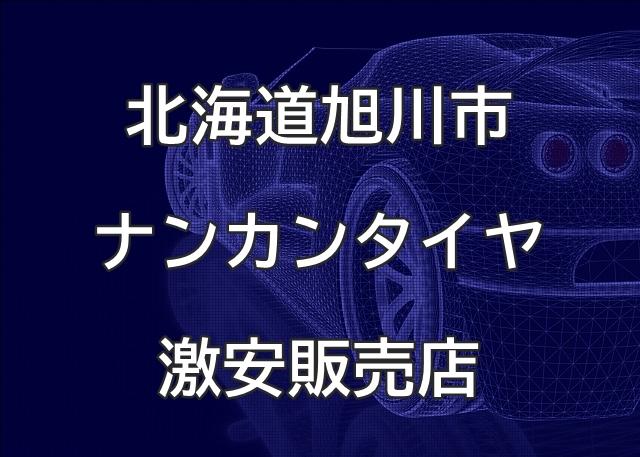 北海道旭川市のナンカンタイヤ取扱販売店で圧倒的に安く交換する方法【タイヤショップますざわ】