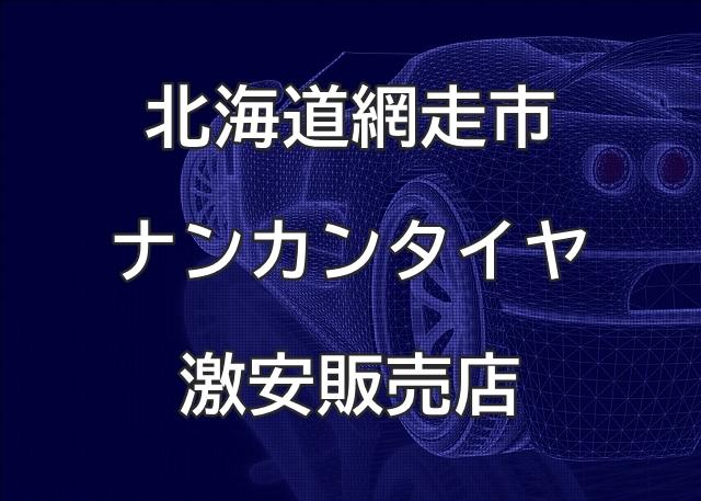 北海道網走市のナンカンタイヤ取扱販売店で圧倒的に安く交換する方法