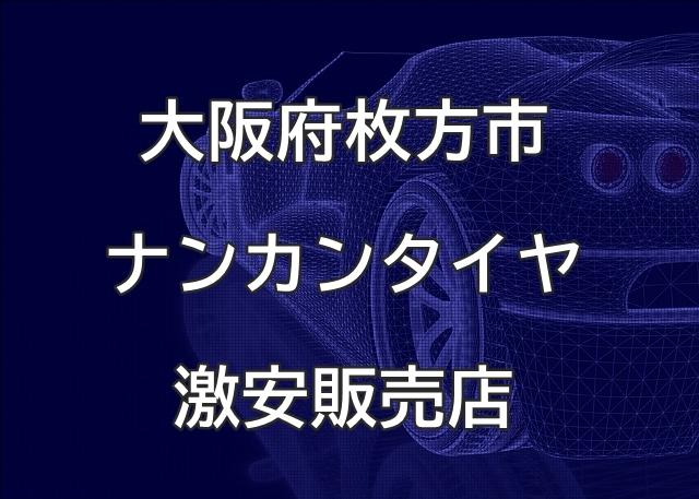 大阪府枚方市のナンカンタイヤ取扱販売店で圧倒的に安く交換する方法