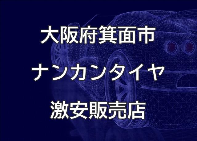 大阪府箕面市のナンカンタイヤ取扱販売店で圧倒的に安く交換する方法