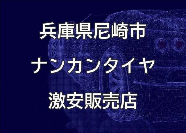 兵庫県尼崎市のナンカンタイヤ取扱販売店で圧倒的に安く交換する方法