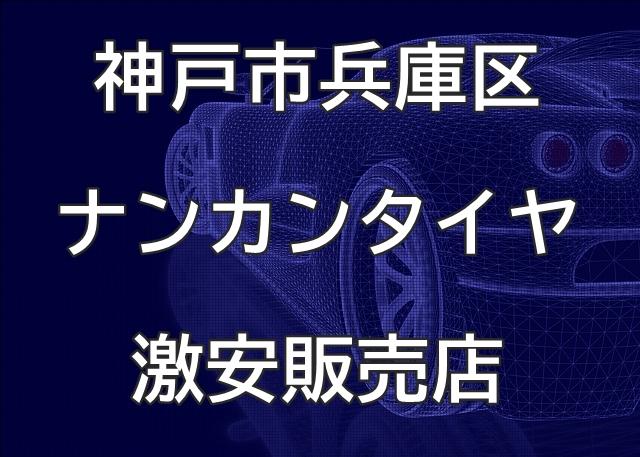 兵庫県神戸市兵庫区のナンカンタイヤ取扱販売店で圧倒的に安く交換する方法