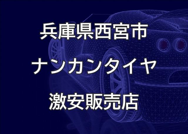兵庫県西宮市のナンカンタイヤ取扱販売店で圧倒的に安く交換する方法