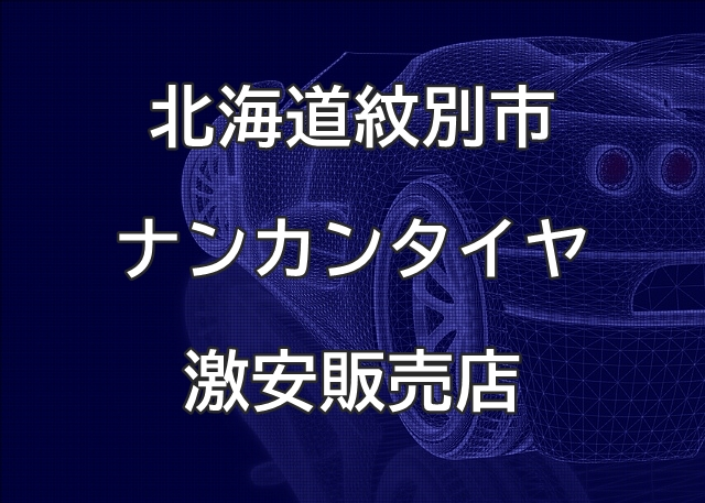 北海道紋別市のナンカンタイヤ取扱販売店で圧倒的に安く交換する方法
