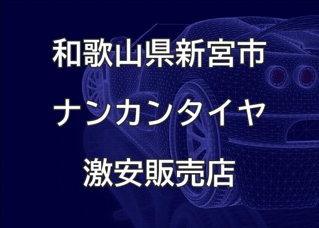 和歌山県新宮市のナンカンタイヤ取扱販売店で圧倒的に安く交換する方法