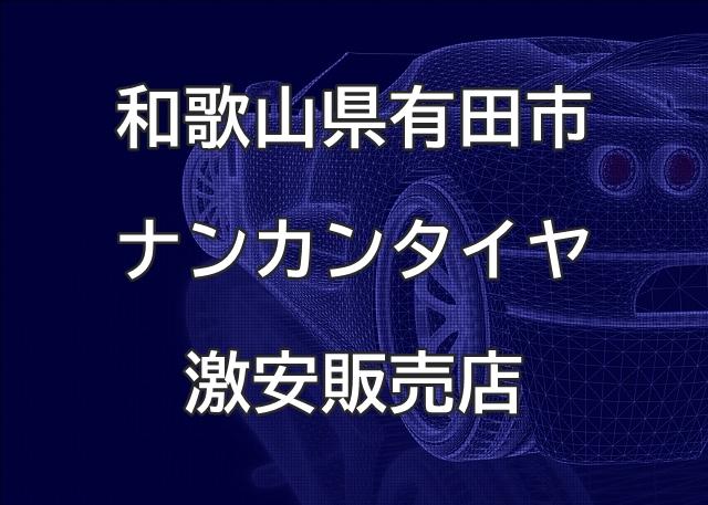 和歌山県有田市のナンカンタイヤ取扱販売店で圧倒的に安く交換する方法