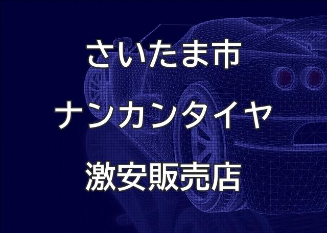 埼玉県さいたま市のナンカンタイヤ取扱販売店で圧倒的に安く交換する方法