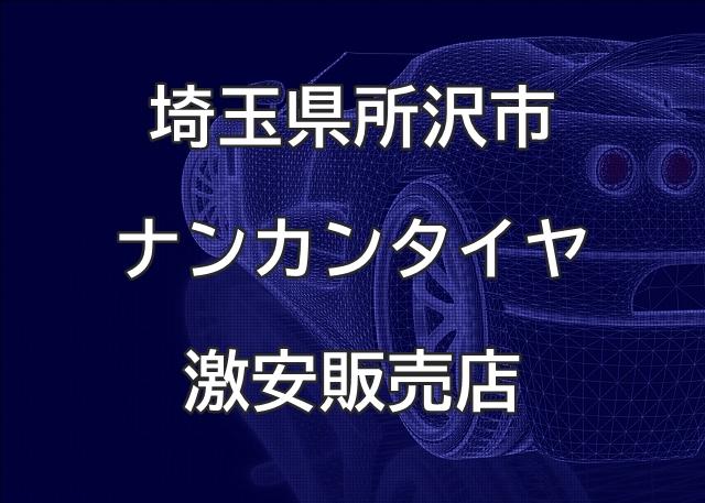 埼玉県所沢市のナンカンタイヤ取扱販売店で圧倒的に安く交換する方法