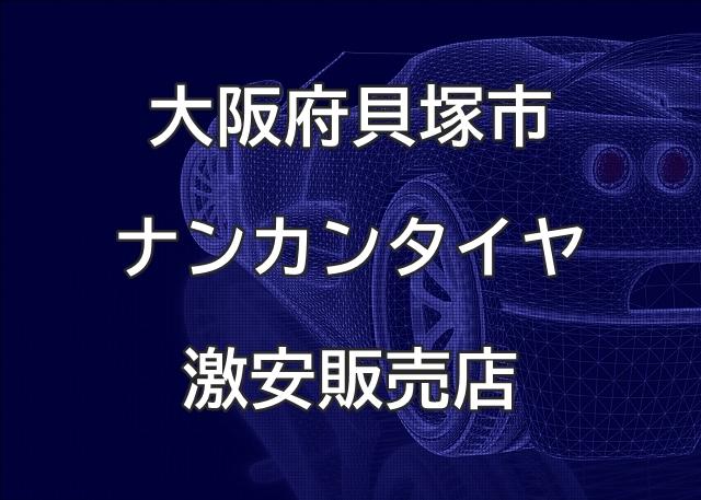 大阪府貝塚市のナンカンタイヤ取扱販売店で圧倒的に安く交換する方法