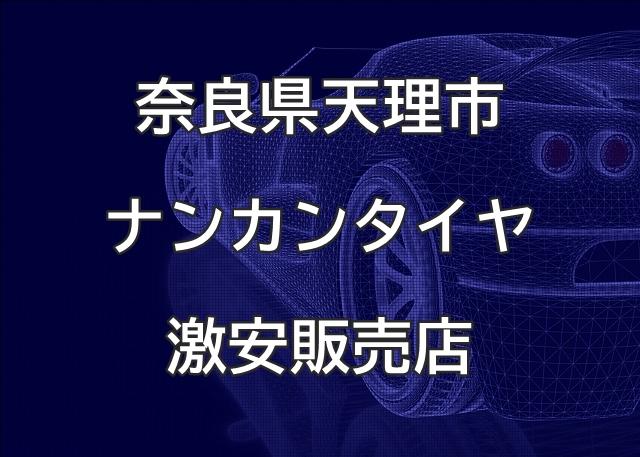奈良県天理市のナンカンタイヤ取扱販売店で圧倒的に安く交換する方法
