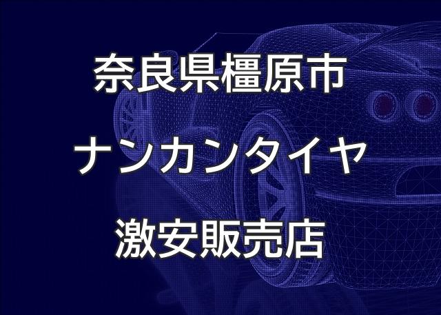 奈良県橿原市のナンカンタイヤ取扱販売店で圧倒的に安く交換する方法