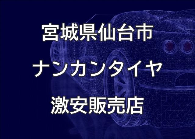 宮城県仙台市のナンカンタイヤ取扱販売店で圧倒的に安く交換する方法