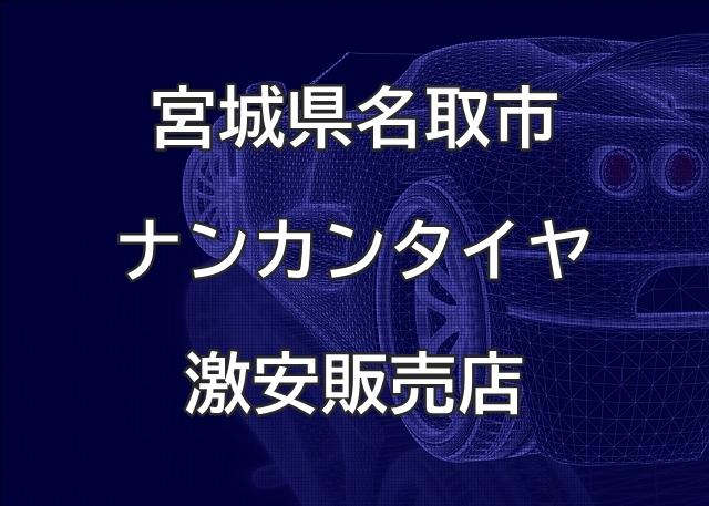 宮城県名取市のナンカンタイヤ取扱販売店で圧倒的に安く交換する方法