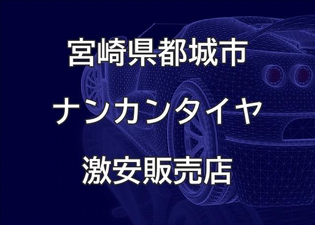 宮崎県都城市のナンカンタイヤ取扱販売店で圧倒的に安く交換する方法