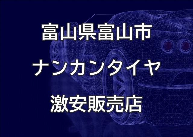 富山県富山市のナンカンタイヤ取扱販売店で圧倒的に安く交換する方法