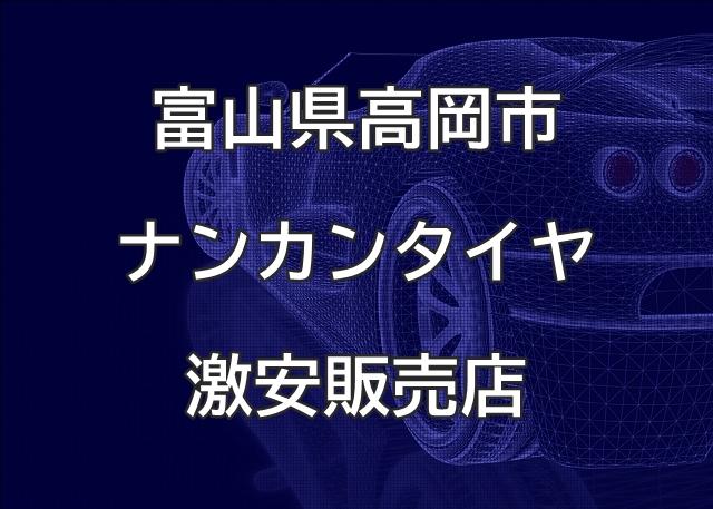 富山県高岡市のナンカンタイヤ取扱販売店で圧倒的に安く交換する方法