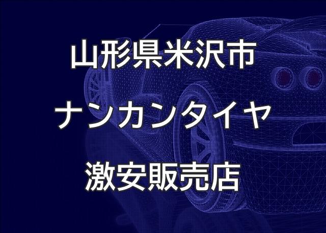 山形県米沢市のナンカンタイヤ取扱販売店で圧倒的に安く交換する方法
