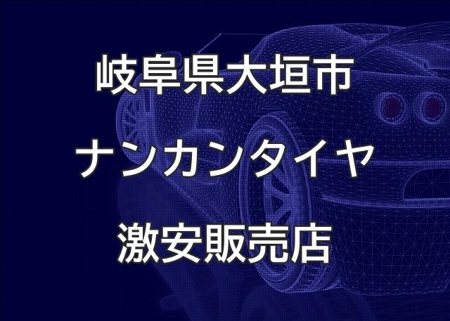 岐阜県大垣市のナンカンタイヤ取扱販売店で圧倒的に安く交換する方法