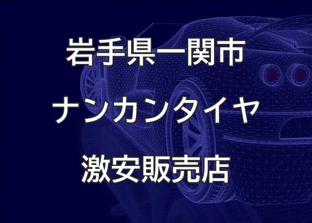 岩手県一関市のナンカンタイヤ取扱販売店で圧倒的に安く交換する方法