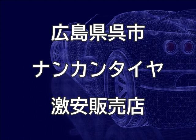 広島県呉市のナンカンタイヤ取扱販売店で圧倒的に安く交換する方法