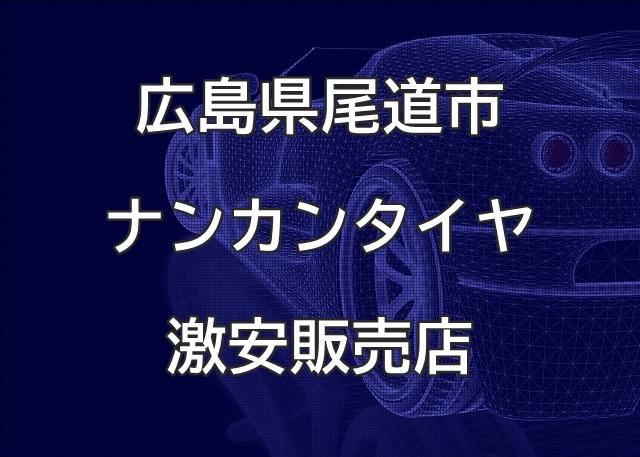 広島県尾道市のナンカンタイヤ取扱販売店で圧倒的に安く交換する方法
