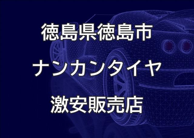 徳島県徳島市のナンカンタイヤ取扱販売店で圧倒的に安く交換する方法【ミドリタイヤ】