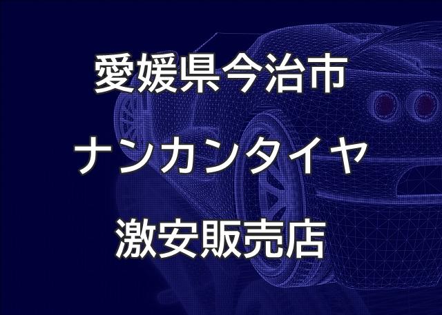 愛媛県今治市のナンカンタイヤ取扱販売店で圧倒的に安く交換する方法