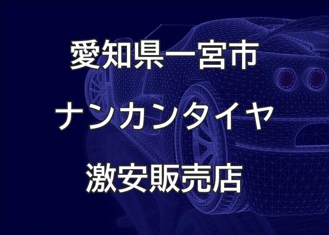 愛知県一宮市のナンカンタイヤ取り扱い販売店で圧倒的に安く交換する方法