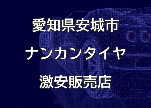 愛知県安城市のナンカンタイヤ取扱販売店で圧倒的に安く交換する方法