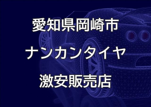 愛知県岡崎市のナンカンタイヤ取扱販売店で圧倒的に安く交換する方法