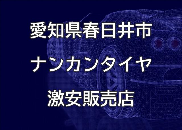 愛知県春日井市のナンカンタイヤ取扱販売店で圧倒的に安く交換する方法