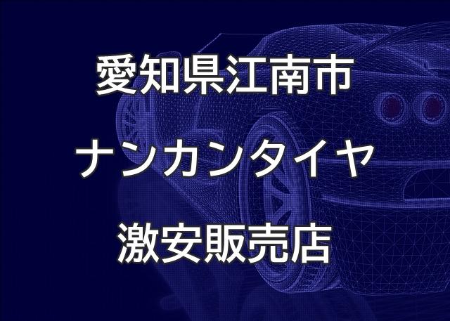 愛知県江南市のナンカンタイヤ取り扱い販売店で圧倒的に安く交換する方法