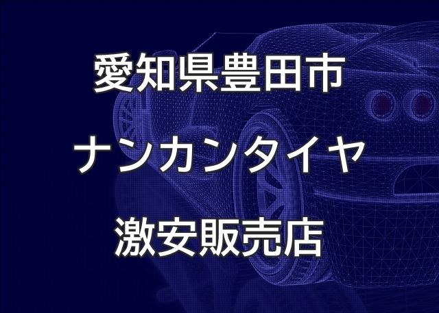 愛知県豊田市のナンカンタイヤ取扱販売店で圧倒的に安く交換する方法