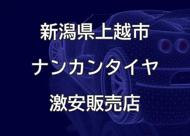 新潟県上越市のナンカンタイヤ取扱販売店で圧倒的に安く交換する方法